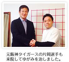 元阪神タイガースの片岡選手も来院してゆがみを治しました。