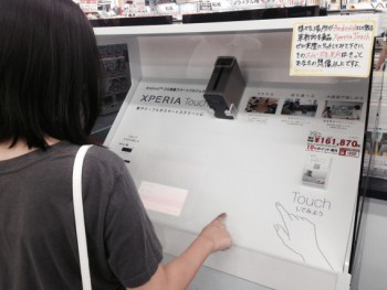 Xperia-touch