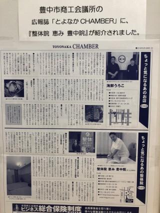 豊中市商工会議所の広報誌「とよなかCHAMBER」で紹介されました。