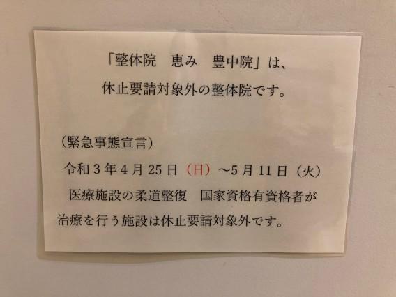 緊急事態宣言が明日4月25日より発令されます。